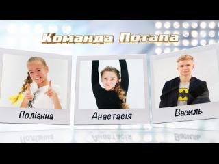 Поллианна Рыжак, Анастасия Микитюк, Василий Демчук