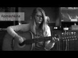 Romashkina - На полках витрин (acoustic song)