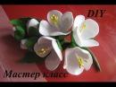 Цветы из фоамирана веточка жасмина How to make Foam Flower sprig of jasmine