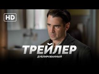 Трейлер: «Любовь сквозь время / Winter's Tale» 2014