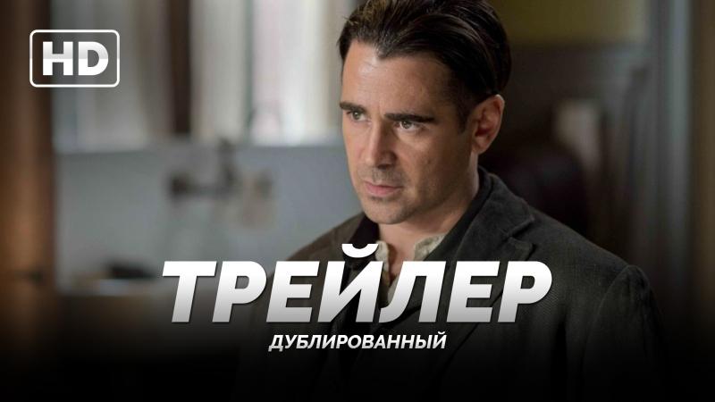 Трейлер Любовь сквозь время Winter's Tale 2014