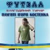 Благодійний турнір пам'яті Ігоря Костенка