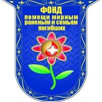 fond_pomoshchi