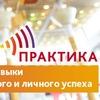 """Обучающий центр Нины Зверевой """"Практика"""""""