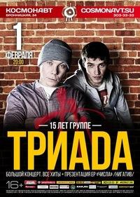 ТРИАДА. 15 ЛЕТ. 01.02.15