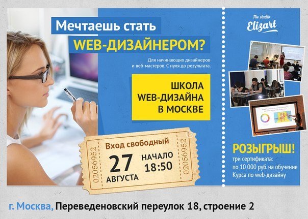 Школа web дизайн