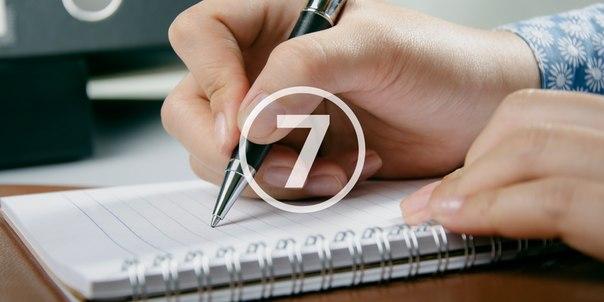 7 списков, которые должен вести каждый человек.Одним из самых распро
