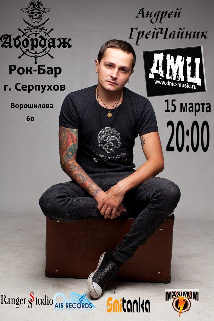 Афиша Серпухов 15 марта: А. ГрейЧайник (ДМЦ) в Серпухове