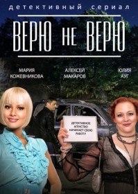 Верю не верю (Сериал 2015)