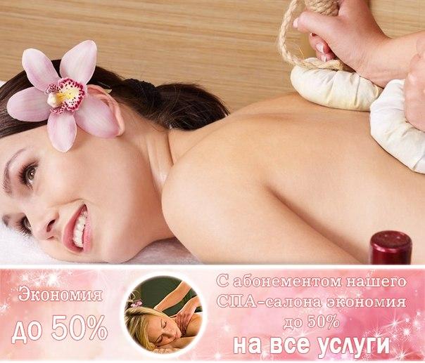 porno-massazh-spa-salonov