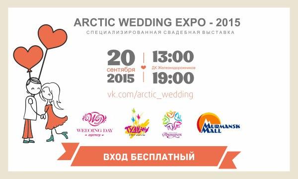 Arctic Wedding Expo - 2015