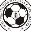 Федерация футбола Ярославля www.ffyar.ru