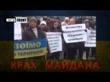 Крах майдана: представители украинского села пытаются спасти свои земли