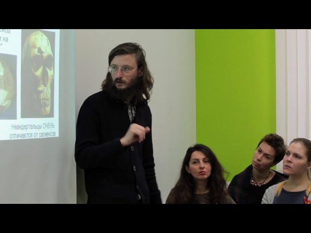 Press-лекция | Расшифровка генома древнего человека - Станислав Дробышевский