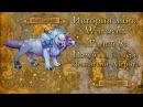 WarCraft История мира Warcraft Глава 8 Полубоги и звери хранители Азерота