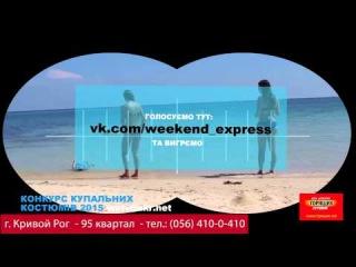 Конкурс купальников 2015 в Кривом Роге. Горящие Путевки (056) 410-0-410