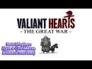 Valiant Hearts. The Great War. 10 серия. Путь в Сен-Миель. Юбилей альбома