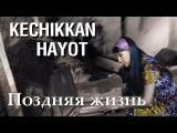 Поздняя жизнь (узбекский фильм на русском языке)
