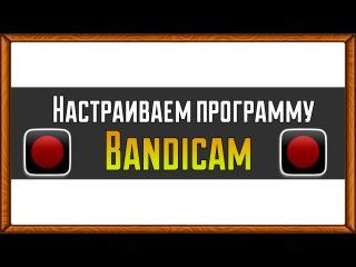 Как настроить Бандикам [Bandicam] ЗА 5 СЕК!