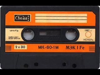Музыка СССР конца 80 х годов (4 часть)
