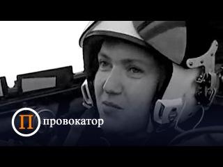 Савченко на