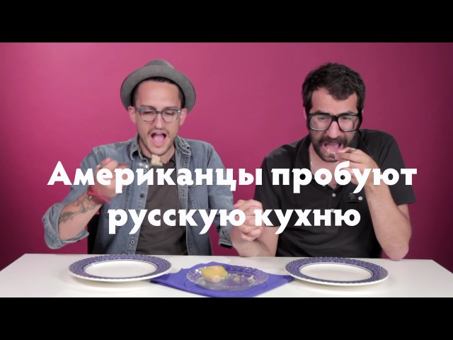 Американцы пробуют русскую кухню.