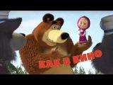 Маша и Медведь прощальная песня