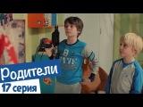 Сериал РОДИТЕЛИ - 17 Серия. Комедия для всей семьи