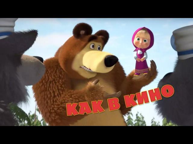 Маша и Медведь Прощальная песенка Как в кино