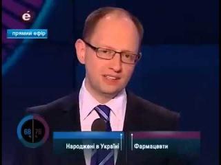 Смотреть Всем!! Вся Правда о Яценюке и Новом Правительстве Украины!!!!! майдан 28 февраля 2014