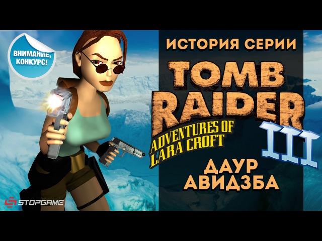 История серии Tomb Raider часть 3