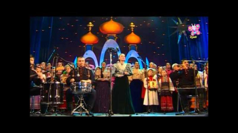 Прощание Славянки - Кубанский казачий хор (2005)