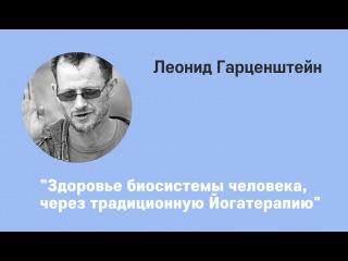 Леонид Гарценштейн - Здоровье биосистемы человека, через традиционную Йогатерапию