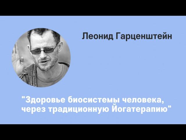 Леонид Гарценштейн Здоровье биосистемы человека через традиционную Йогатерапию