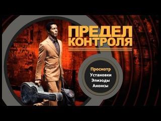Предел контроля / 2008 / Фильм целиком / HD 1080p