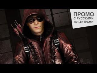 Стрела - 3 сезон 6 серия. Русские субтитры