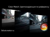 Color Match. Цветокоррекция по референсу в 3D LUT Creator