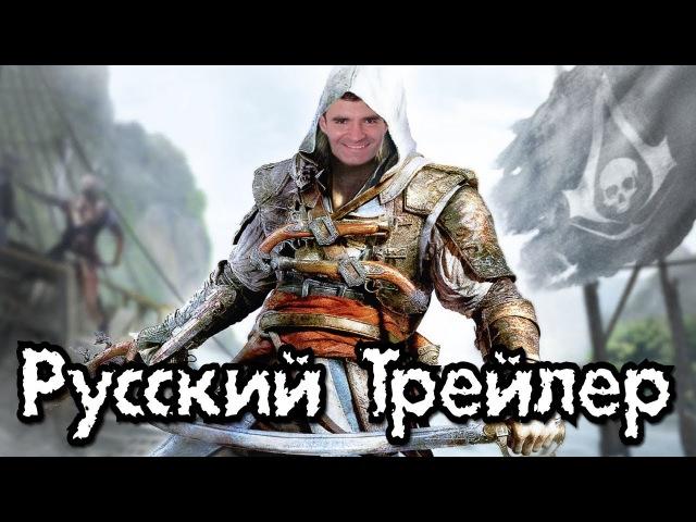 Assassin's Creed 4 Black Flag Русский Трейлер пират ассасин Александр Пистолетов