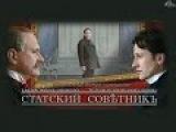 СТАТСКИЙ СОВЕТНИК / Художественный фильм (2005)