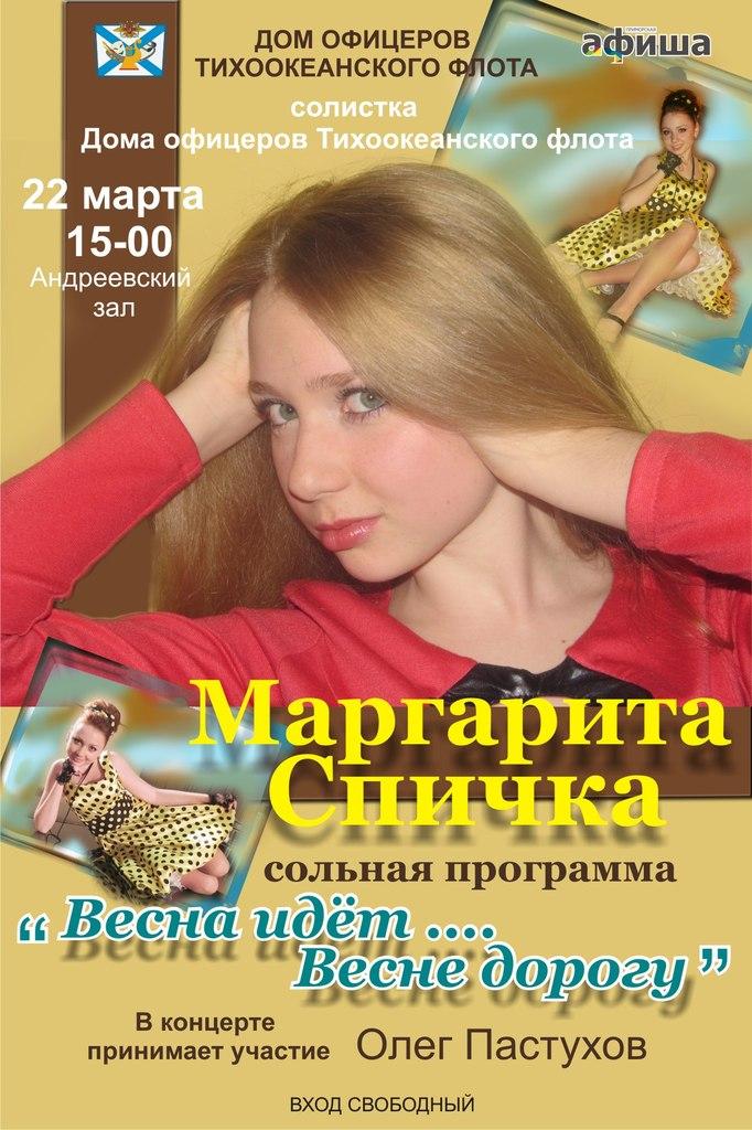 Афиша Владивосток Весна идет...Весне дорогу!
