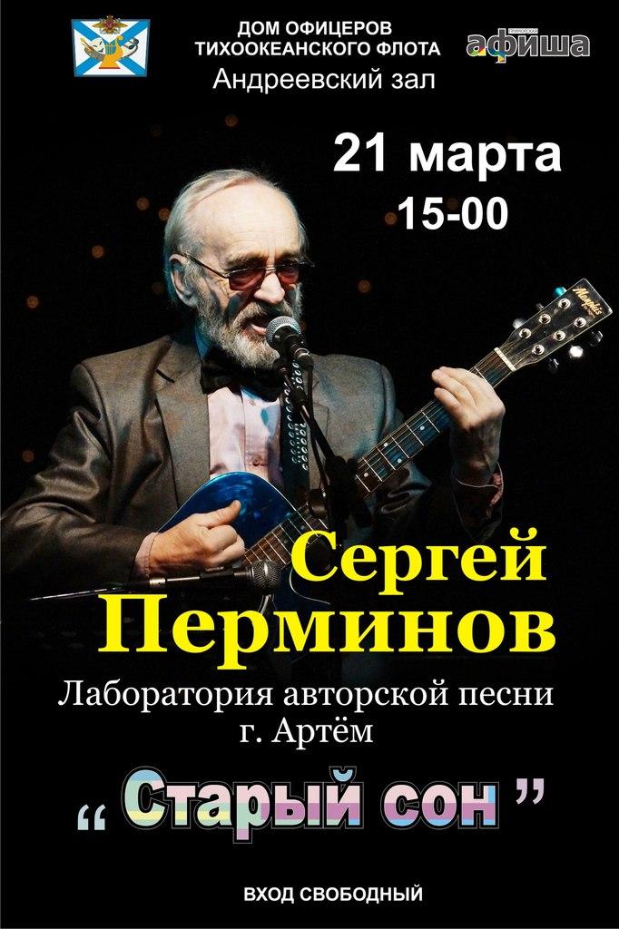 Афиша Владивосток Старый сон