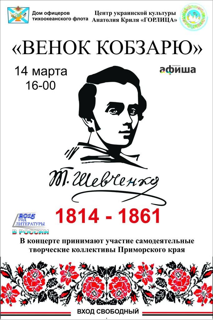 Афиша Владивосток Венок Кобзарю