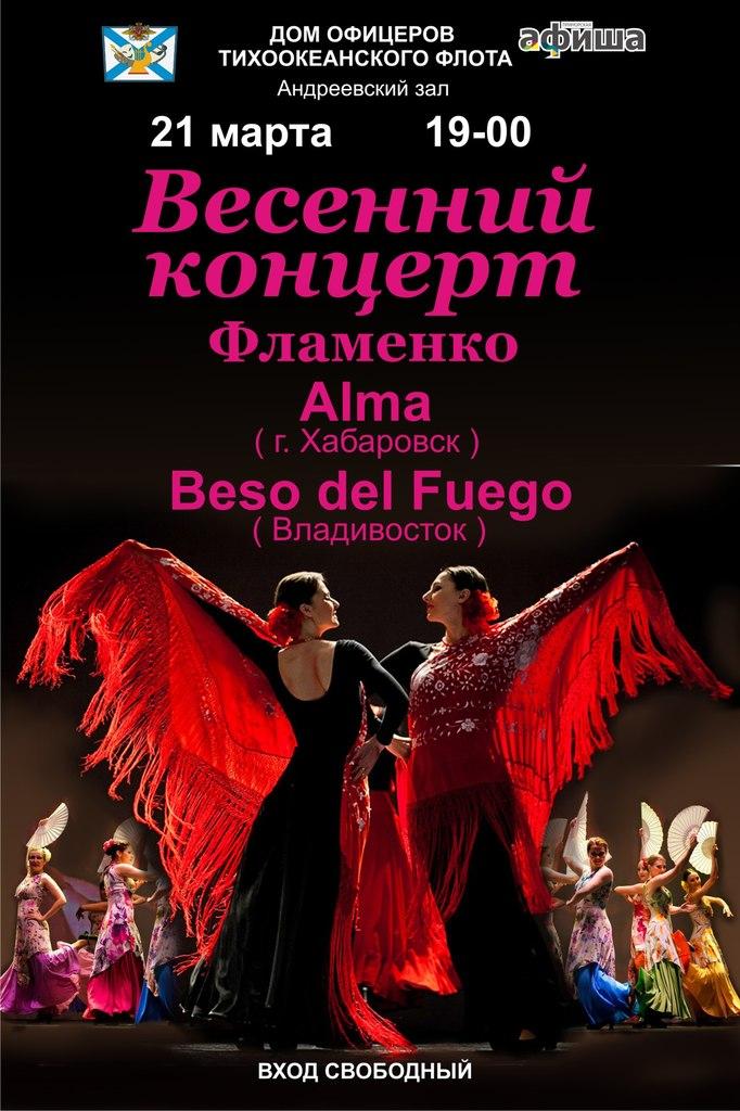 Афиша Владивосток Весенний концерт(Фламенко)