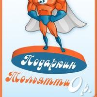 Логотип Подаркин Тольятти