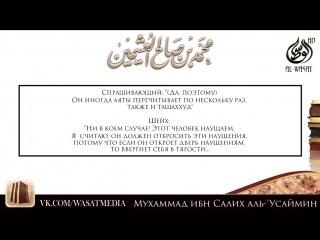 Шейх Ибн Усеймин - О НАУЩЕНИЯХ ВО ВРЕМЯ ОМОВЕНИЯ И НАМАЗА