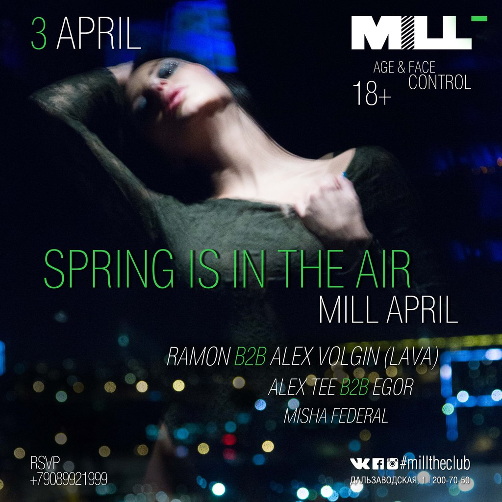 Афиша Владивосток 03.04 - SPRING IS IN THE AIR (MiLL APRIL) MiLL