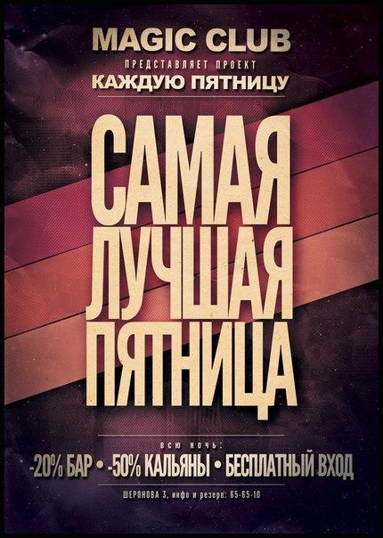 Афиша Хабаровск 03.04.15 Самая Лучшая Пятница Magic Club