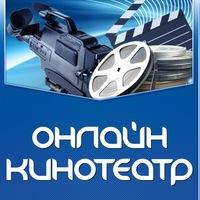 Онлайн кино: фильмы, сериалы