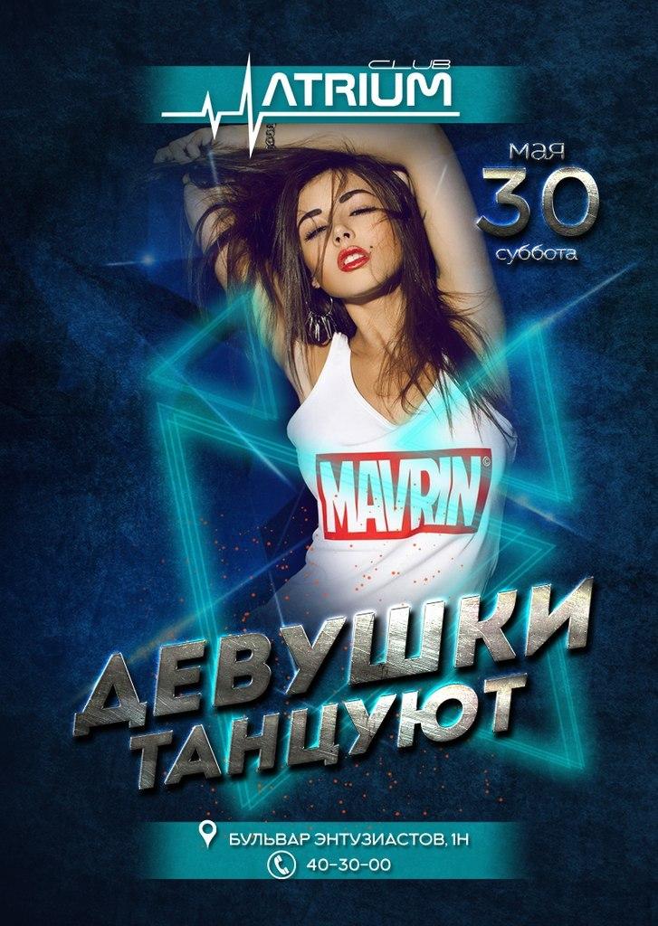 "Афиша Тамбов 30 мая ""Девушки танцуют"" ATRIUM CLUB"