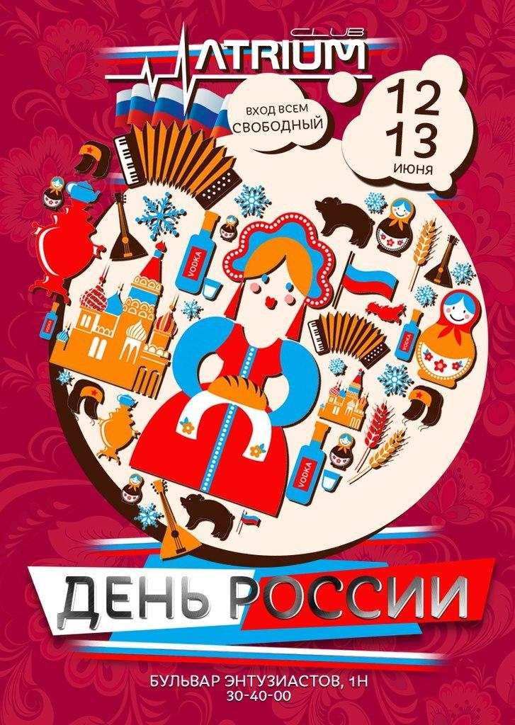 """Афиша Тамбов 12-13 июня """"ДЕНЬ ГОРОДА И РОССИИ"""" ATRIUM"""